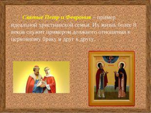 Святые Петр и Феврония – пример идеальной христианской семьи. Их жизнь б