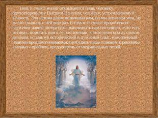 Цель и смысл жизни открываются лишь человеку, одухотворенному Высшим Началом