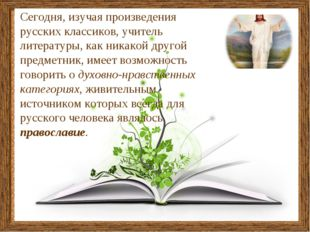 Сегодня, изучая произведения русских классиков, учитель литературы, как никак