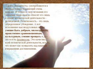 Слово«духовность»употребляются в обиходе наших выражений очень широко. И т