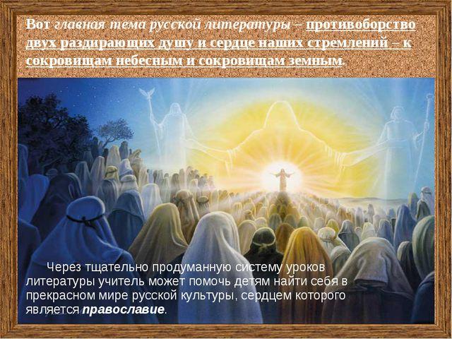 Вот главная тема русской литературы – противоборство двух раздирающих душу и...