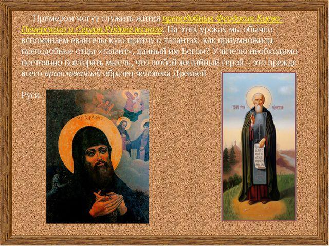 Примером могут служить жития преподобных Феодосия Киево-Печерского и Сергия...