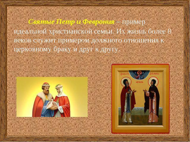 Святые Петр и Феврония – пример идеальной христианской семьи. Их жизнь б...
