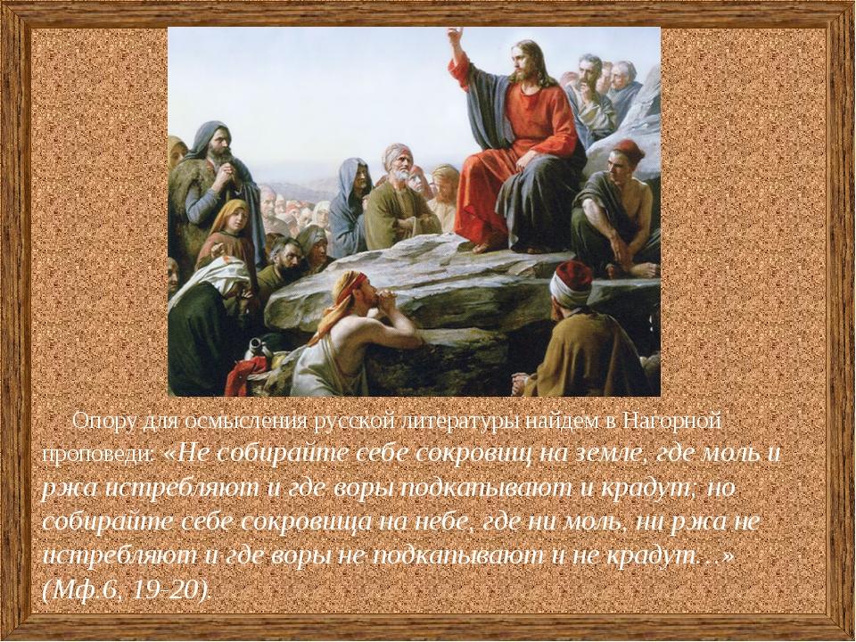 Опору для осмысления русской литературы найдем в Нагорной проповеди: «Не соб...