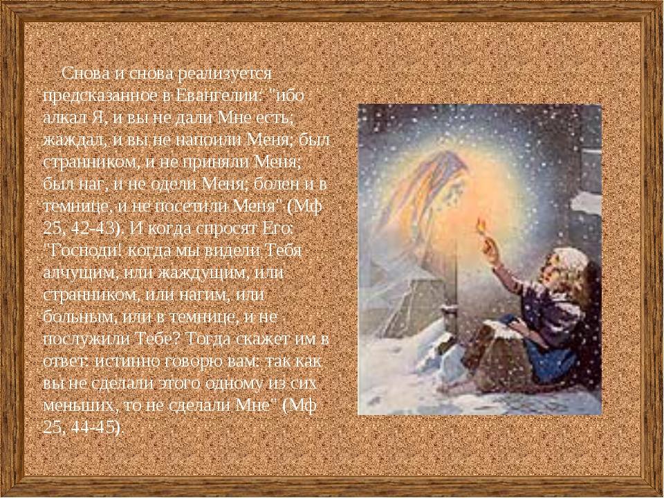 """Снова и снова реализуется предсказанное в Евангелии: """"ибо алкал Я, и вы не д..."""