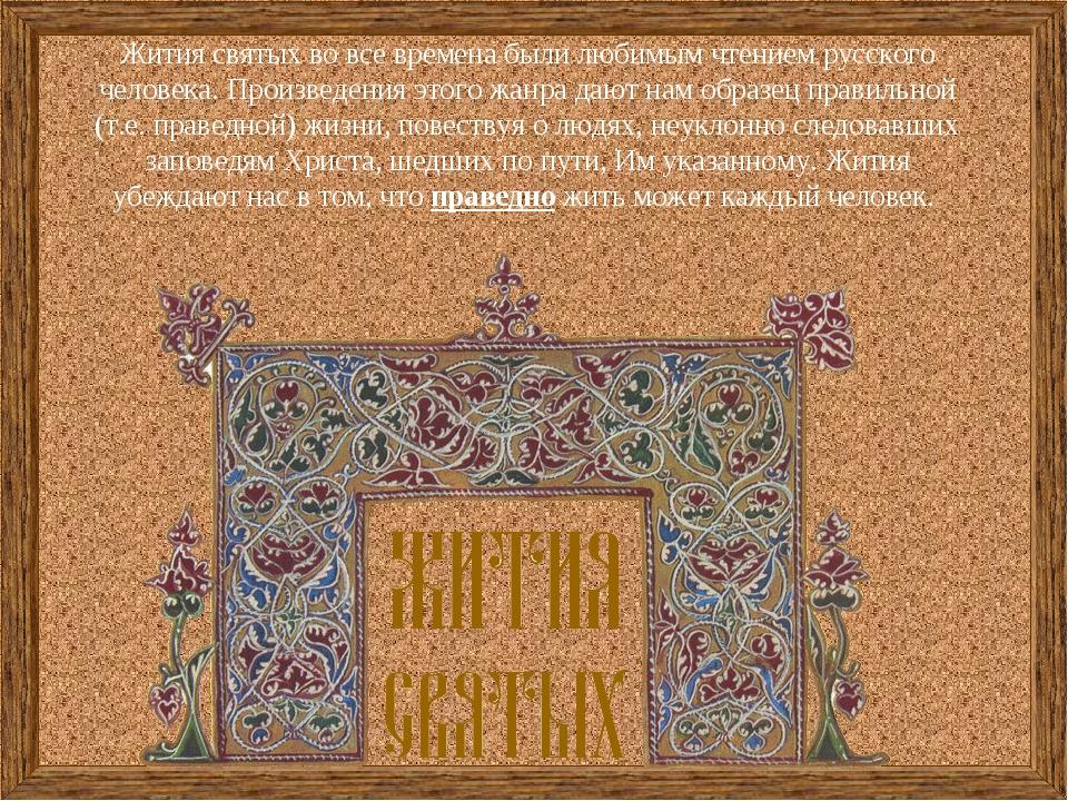 Жития святых во все времена были любимым чтением русского человека. Произведе...