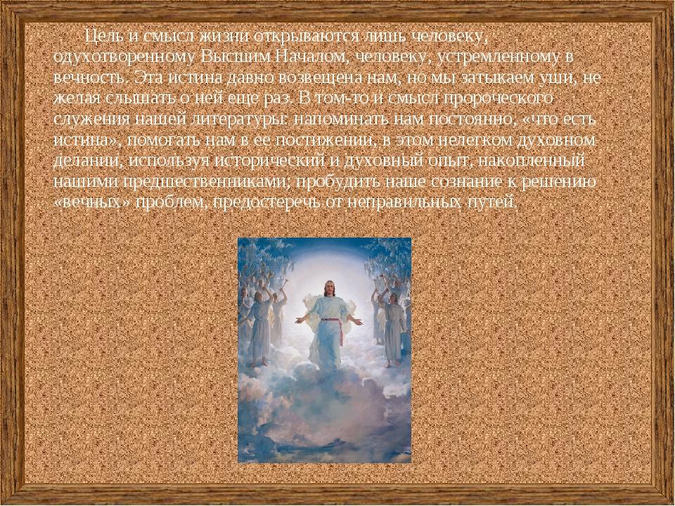 Цель и смысл жизни открываются лишь человеку, одухотворенному Высшим Началом...