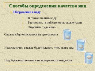Способы определения качества яиц В стакан налить воду Растворить в ней столов