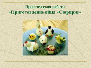 Практическая работа «Приготовление яйца «Сюрприз»