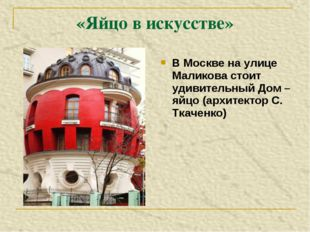 «Яйцо в искусстве» В Москве на улице Маликова стоит удивительный Дом – яйцо (