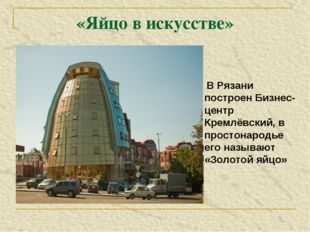 «Яйцо в искусстве» В Рязани построен Бизнес-центр Кремлёвский, в простонародь