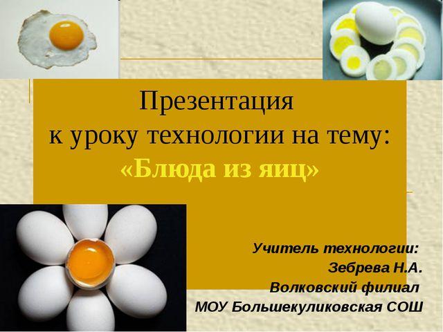 Презентация к уроку технологии на тему: «Блюда из яиц» Учитель технологии: Зе...