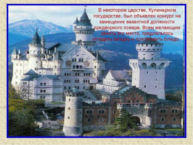 В некотором царстве, Кулинарном государстве, был объявлен конкурс на замещени...