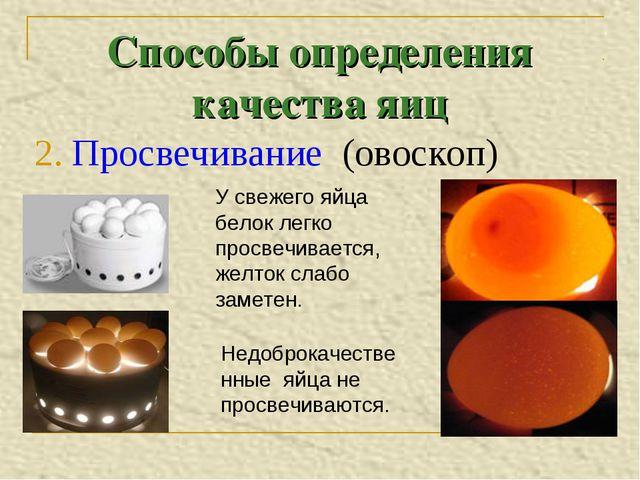 Способы определения качества яиц 2. Просвечивание (овоскоп)  У свежего яйца...