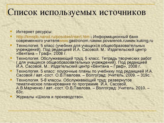 Список используемых источников Интернет ресурсы: http://kmspb.narod.ru/posobi...