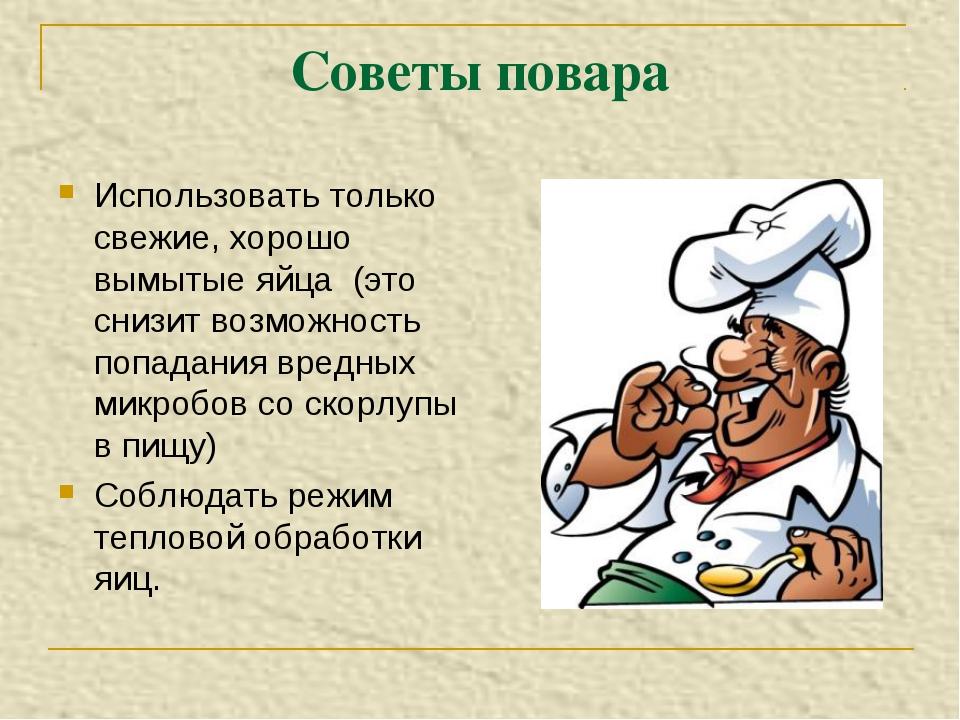 Советы повара Использовать только свежие, хорошо вымытые яйца (это снизит воз...