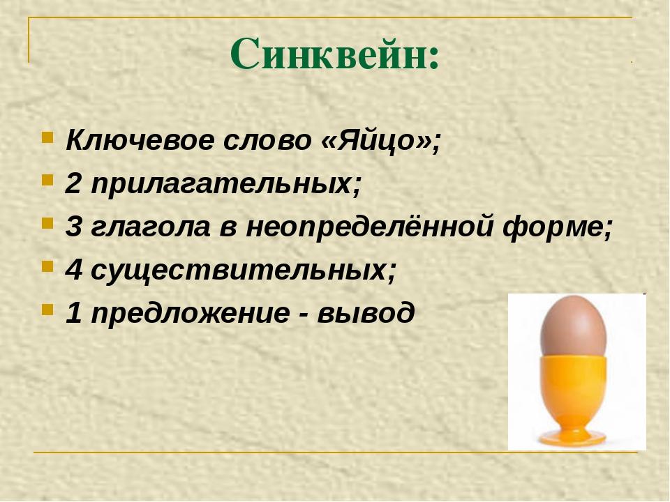Синквейн: Ключевое слово «Яйцо»; 2 прилагательных; 3 глагола в неопределённой...