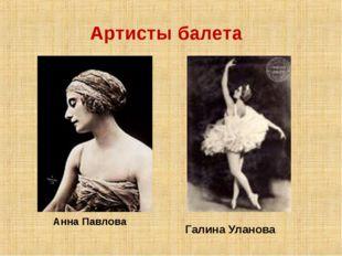 Галина Уланова Анна Павлова Артисты балета