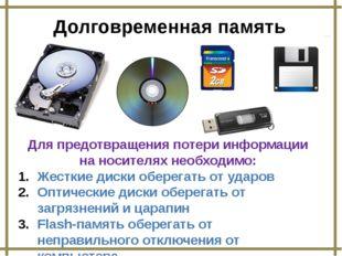 Долговременная память Для предотвращения потери информации на носителях необх