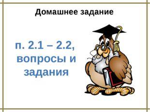 Домашнее задание п. 2.1 – 2.2, вопросы и задания