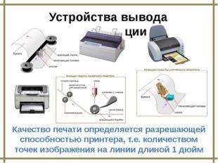 Устройства вывода информации Качество печати определяется разрешающей способн