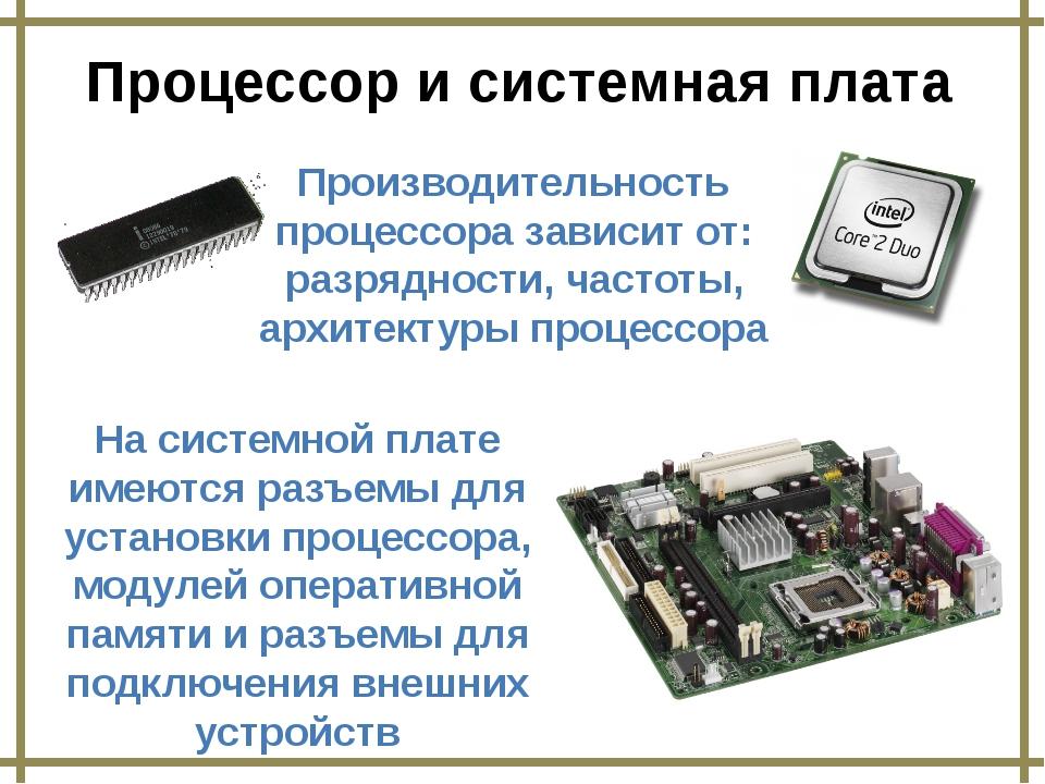 Процессор и системная плата Производительность процессора зависит от: разрядн...