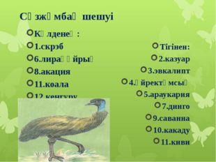 Сөзжұмбақ шешуі Көлденең: 1.скрэб 6.лирақұйрық 8.акация 11.коала 12.кенгуру Т