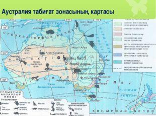 Аустралия табиғат зонасының картасы