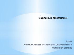 9 класс Учитель математики 1-ой категории: Джабраилова П.Ф. Алупкинская школа