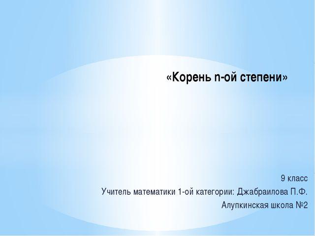 9 класс Учитель математики 1-ой категории: Джабраилова П.Ф. Алупкинская школа...