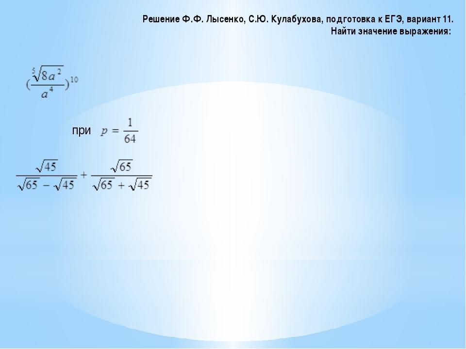Решение Ф.Ф. Лысенко, С.Ю. Кулабухова, подготовка к ЕГЭ, вариант 11. Найти зн...
