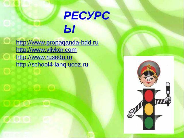 РЕСУРСЫ http://www.propaqanda-bdd.ru http://www.vlivkor.com http://www.rusedu...