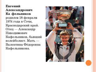 Евгений Александрович Ка́фельников родился 18 февраля 1974 года в Сочи, Красн