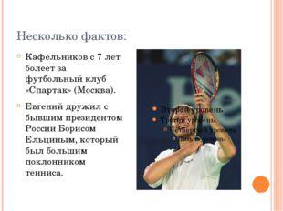 Несколько фактов: Кафельников с 7 лет болеет за футбольный клуб «Спартак» (Мо