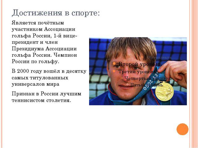 Достижения в спорте: Является почётным участником Ассоциации гольфа России, 1...