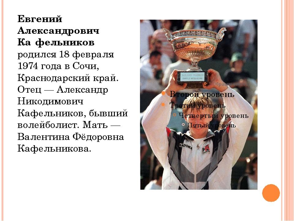 Евгений Александрович Ка́фельников родился 18 февраля 1974 года в Сочи, Красн...