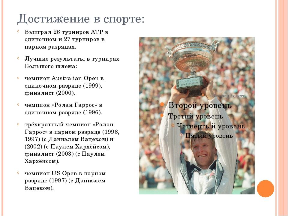 Достижение в спорте: Выиграл 26 турниров ATP в одиночном и 27 турниров в парн...