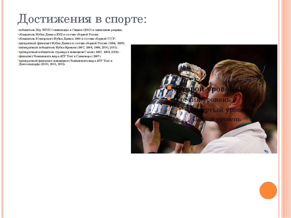 Достижения в спорте: победитель Игр XXVII Олимпиады в Сиднее (2000) в одиночн...
