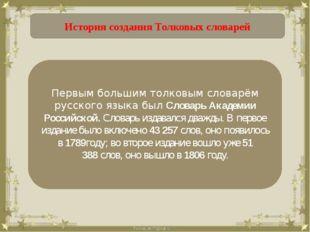 История создания Толковых словарей Первым большим толковым словарём русского