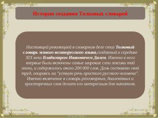 История создания Толковых словарей Настоящей революцией в словарном деле стал