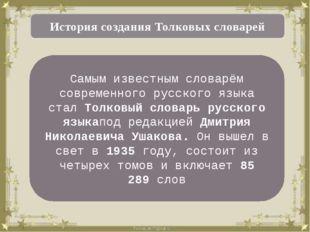 История создания Толковых словарей Самым известным словарём современного русс