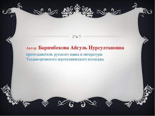 Автор: Баримбекова Айгуль Нурсултановна преподаватель русского языка и литера...