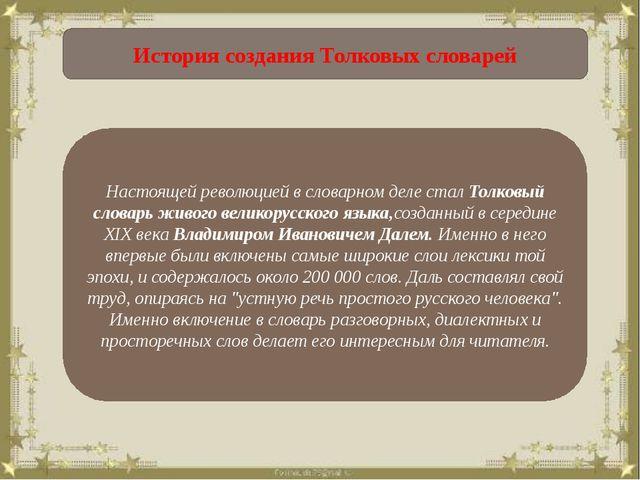 История создания Толковых словарей Настоящей революцией в словарном деле стал...