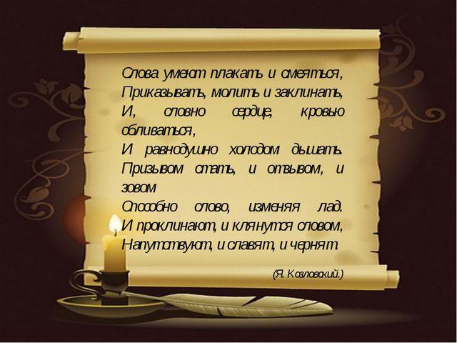 Слова умеют плакать и смеяться, Приказывать, молить и заклинать, И, словно с...