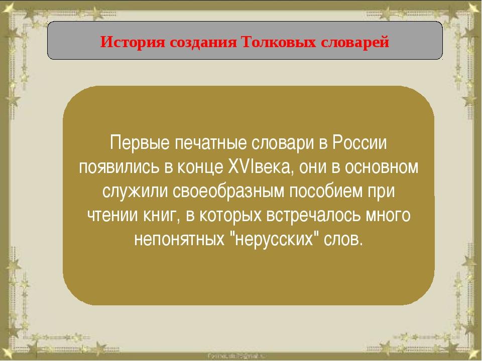 История создания Толковых словарей Первые печатные словари в России появились...