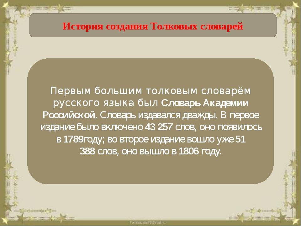 История создания Толковых словарей Первым большим толковым словарём русского...