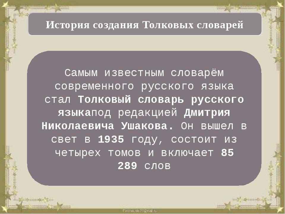 История создания Толковых словарей Самым известным словарём современного русс...