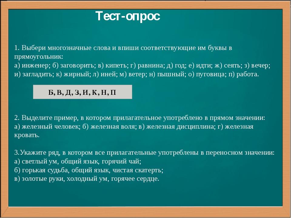 Тест-опрос 1. Выбери многозначные слова и впиши соответствующие им буквы в п...