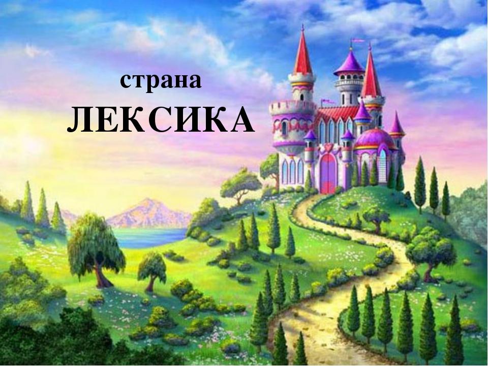страна ЛЕКСИКА