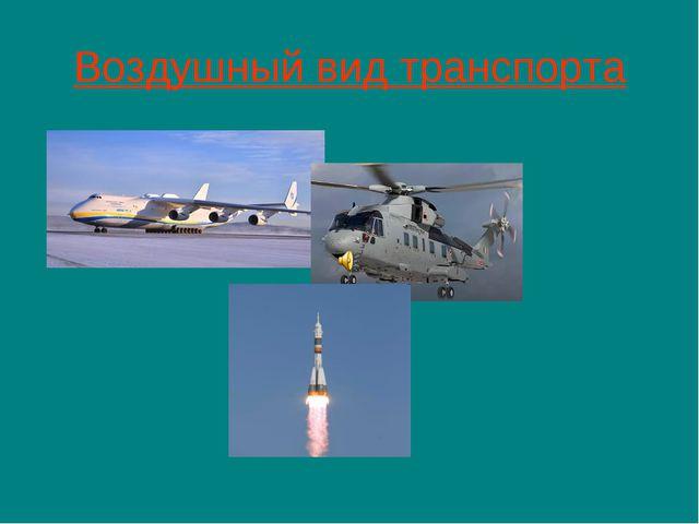 Воздушный вид транспорта